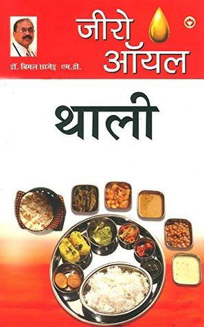 Dr Bimal Chhajer Books Pdf