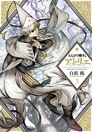 とんがり帽子のアトリエ 3 [Tongari Boushi no Atelier 3] (Witch Hat Atelier, #3)