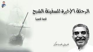 الرحلة الأخيرة للسفينة الشبح
