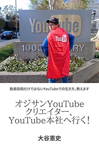 Middle-aged Ojisan YouTube Creator Go to YouTube Headquarters: I will teach you how to live on YouTube not just video posting (CMMBOOKS)