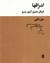 اشراقها by Arthur Rimbaud