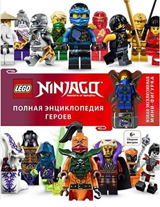 LEGO Ninjago. Полная энциклопедия героев [LEGO Ninjago. Polnaya entsiklopediya geroev]