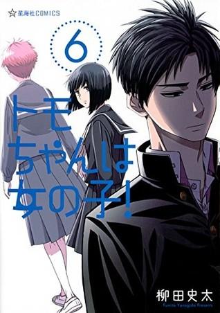 トモ�ゃん�女��! 6 [Tomo-chan wa Onna no ko 6] (Tomo-chan is a girl!, #6)