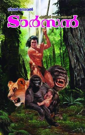 ടാര്സന് | Tarzan (Tarzan, #1)