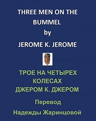 Three Men on the Bummel / Трое на четырех колесах