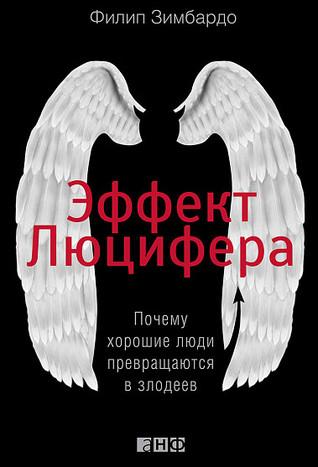 Эффект Люцифера. Почему хорошие люди превращаются в злодеев by Philip G. Zimbardo