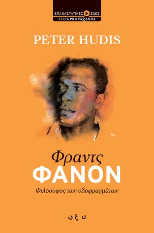 Φραντς Φανόν - Φιλόσοφος των οδοφραγμάτων