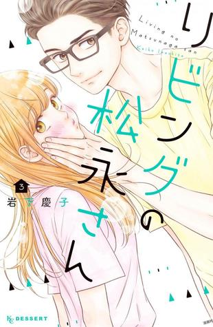 リビングの松永さん 3 [Living no Matsunaga-san 3] (Living-Room Matsunaga-san, #3)