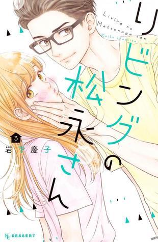 リビング��永�ん 3 [Living no Matsunaga-san 3] (Living-Room Matsunaga-san, #3)
