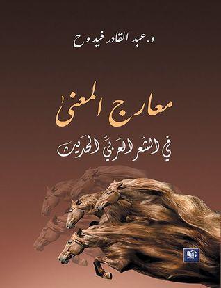 معارج المعنى في الشعر العربي الحديث