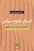 احیای علوم سیاسی by حسین بشیریه