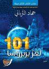 101 لغز بربروسا by جهاد الترباني