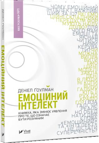 Емоційний інтелект by Daniel Goleman