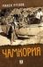 Чамкория, том 1-2 by Milen Ruskov