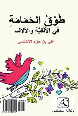 The Ring of the Dove by Ibn Hazm (Arabic Edition): Das Halsband Der Taube, Touq Al Hamama Fe Al Olfa W Al Alaf