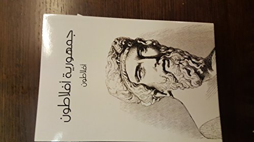 جمهورية أفلاطون Republic of Plato