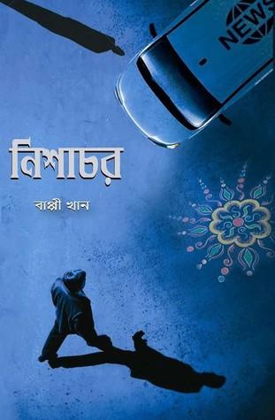 Best Bangla Ebook