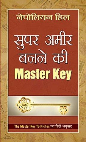 Super Ameer Banne Ki Master Key