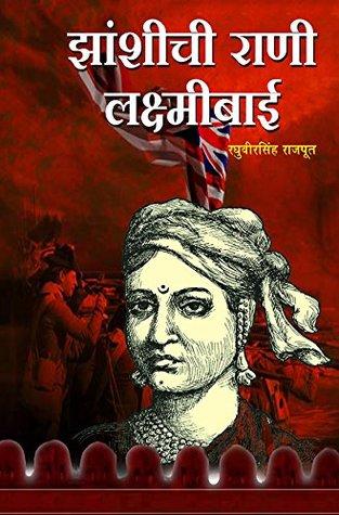 Zanshichee Rani Laxmibai