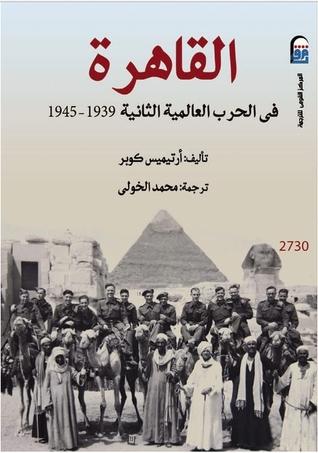 القاهرة في الحرب العالمية الثانية
