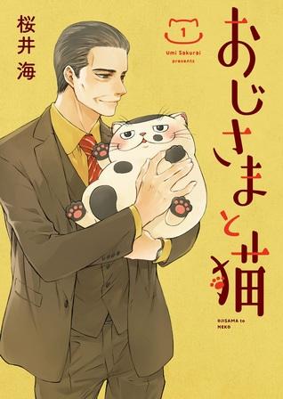 おじさまと猫 1 (Ojisama to Neko, #1)