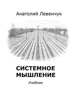 Системное мышление: Учебник