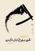 مقهى صغير لأرامل ماركس by أشرف يوسف