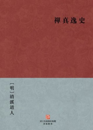 The history of ChanZen (Chan Zhen Yi Shi ) --Traditional Chinese Edition -- BookDNA Chinese Classics