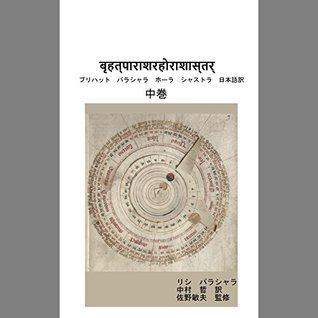 Brihat Parashara Hora Shastra Second Japanese translation