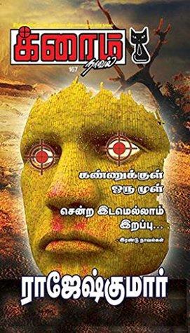 Kannukul Oru Mul and Sendra Idamellam Irapu (Crime Novel)