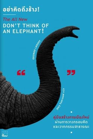 อย่าคิดถึงช้าง! by George Lakoff