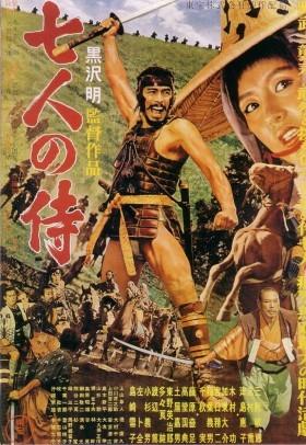 Seven Samurai: A Film