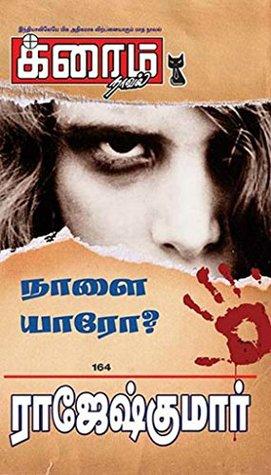 Naalai Yaaro (Crime Novel)