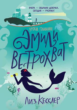 Уроки плавания Эмили Ветрохват (Приключения Эмили Ветрохват, #1)