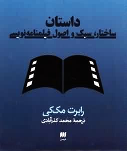 داستان: ساختار، سبک و اصول فیلمنامهنویسی