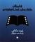 داستان by Robert McKee