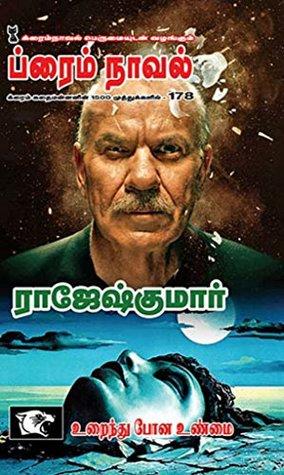 Uraindhu Pona Unmai (Crime Novel)