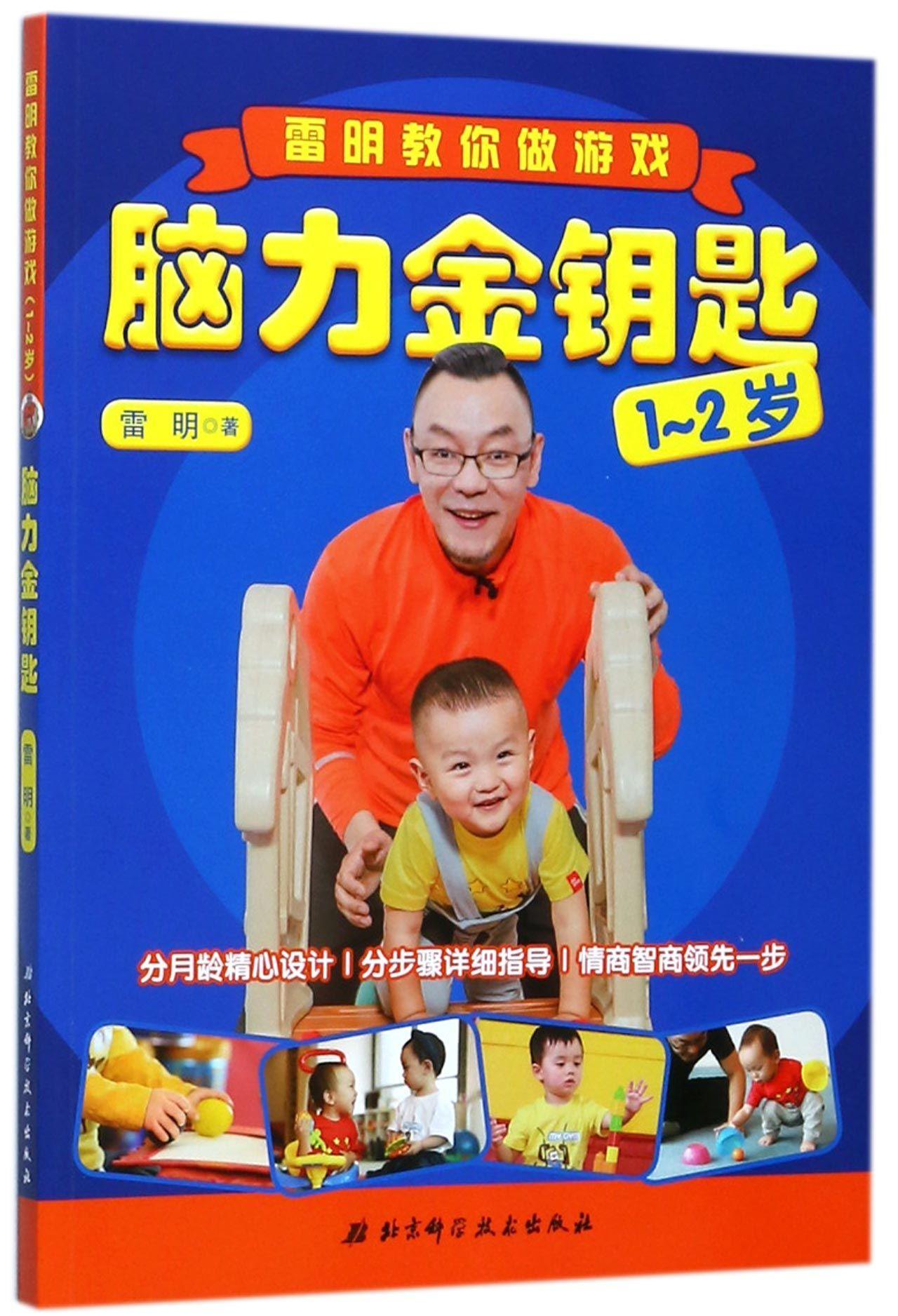 脑力金钥匙-雷明教你做游戏1-2岁Golden Key to Brain Power-Lei Ming Teaches You to Play Games (For 1 to 2 Year Olds)