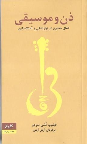 ذن و موسیقی: کمال معنوی در نوازندگی و آهنگسازی