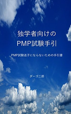 PMP examination manual for self study students: PMP exam guide for not getting lost