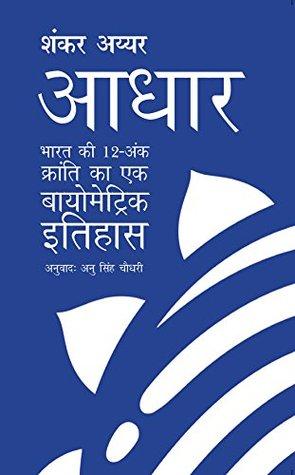 Aadhaar (Hindi)