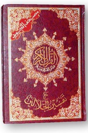 Color Coded Tajweed Quran With Al Jalallain Interpretation