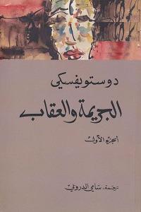 الجريمة والعقاب، #1 by Fyodor Dostoyevsky