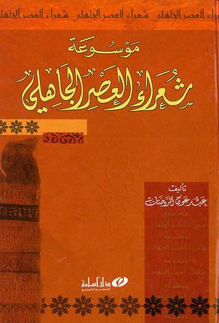 اسم الكتاب: العرب في العصر الجاهلي