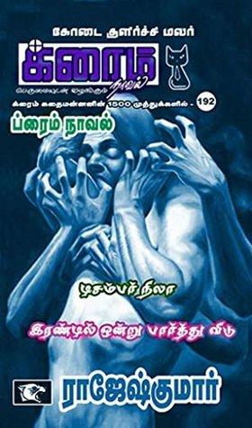 December Nila and Irandil Ondru Parthuvidu ( Crime Novel)