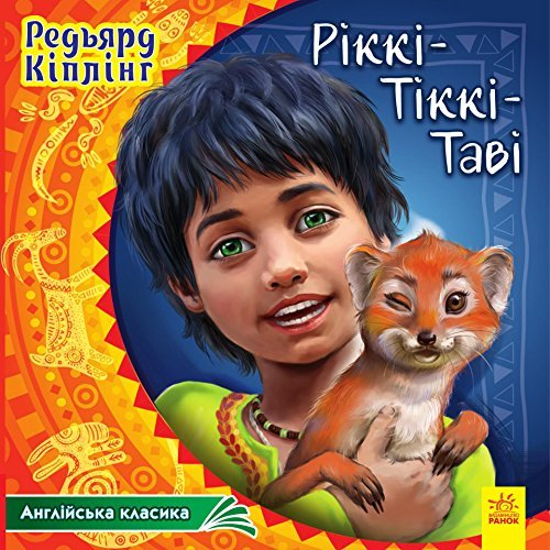 Ріккі-Тіккі-Таві: Classics for kids
