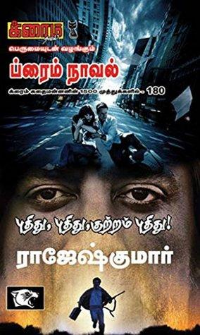 Pudhidhu Pudhidhu Kutram Pudhidhu (Crime Novel)
