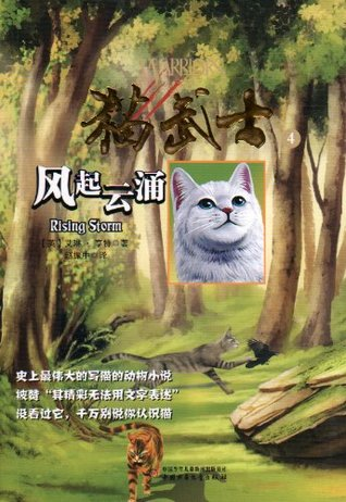 Mao wu shi. 4, Feng qi yun yong. 4, rising storm