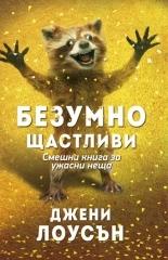 Безумно щастливи: Смешна книга за ужасни неща