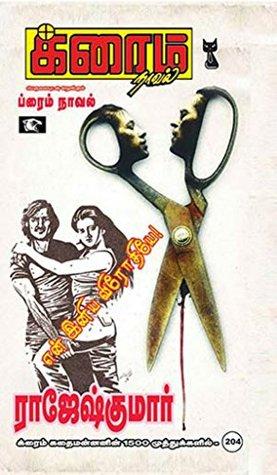 En Iniya Virodhiye ( Crime Novel)